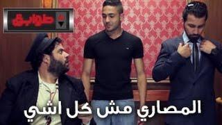 المصاري مش كل اشي - ح 15