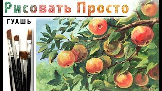 """""""Яблочный спас"""", как нарисовать 🎨ГУАШЬ! ДЕМО Мастер-класс"""