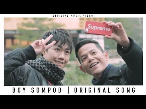 BOY SOMPOB - ถ้าหากรักมีจริง [Official music video with English subtitle]