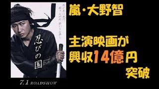 嵐・大野智_主演映画が興収14億円突破 嵐 大野智 芸能 ニュース、【人気...