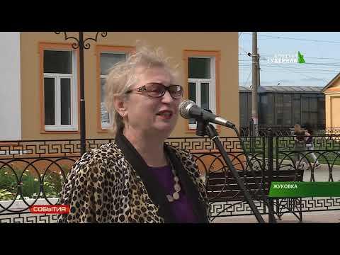 В Жуковке открыли обновлённый привокзальный сквер 28 08 19 новый