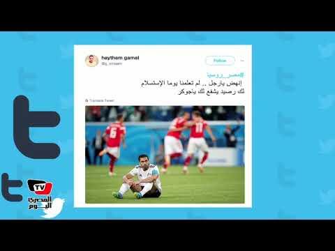 بعد خسارة مصر من روسيا.. رواد تويتر :«لسه فى أمل»  - 13:21-2018 / 6 / 20