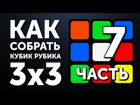 Как собрать кубик Рубика 3х3   7 часть   Углы на Шапке
