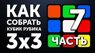 Как собрать кубик Рубика 3х3 | 7 часть | Углы на Шапке