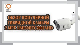 ОБЗОР ПОПУЛЯРНОЙ AHD КАМЕРЫ 2 MPX LBH30HTC200FAHD