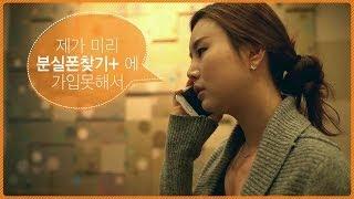 [SK텔레콤] 분실폰 찾기+