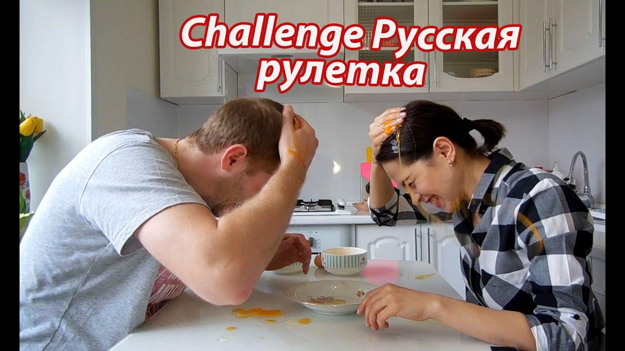 Challenge Русская рулетка / Вызов Бьем яйца об голову / Новый Egg challenge