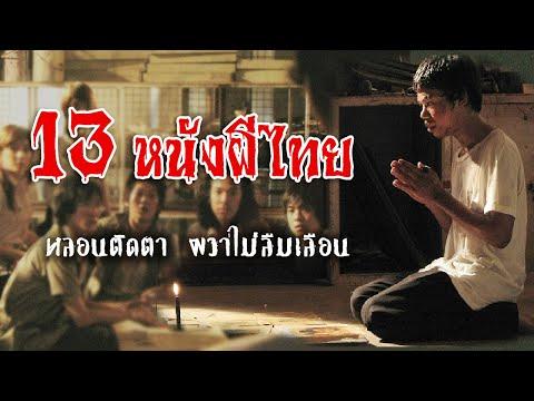 13 อันดับหนังผีไทย ที่มีฉากหลอนๆ ที่จำได้จนทุกวันนี้ | มายูบอกฉันที
