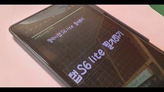 갤럭시탭 s6 라이트로 필기하기 (ft.삼성노트) | …