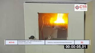 видео ПироСтикер АСТ25