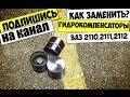 ваз 21124 замена гидрокомпенсаторов