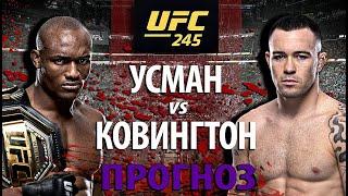 ЖЕСТКАЯ ЗАРУБА UFC 245! Камару Усман против Колби Ковингтона! Кто разнесет в борьбе? Прогноз на бой!