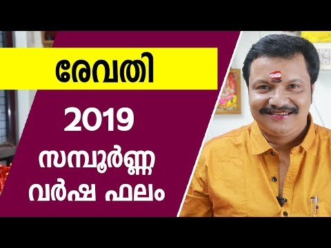 രേവതി 2019 സന്പൂർണ്ണ വർഷഫലം   9446141155   Revathi 2019 Varshaphalam   Malayalam Astrology