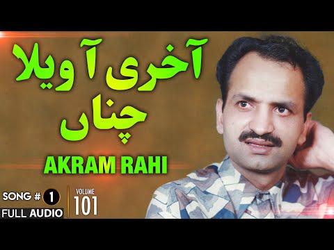Aakhri Aa Weila Channa - Akram Rahi