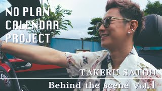 TAKERU NO PLAN CALENDAR PROJECT Vol.1