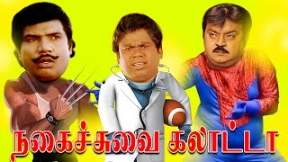 Tamil Comedy Scenes | Best Comedy Collections | Goundamani & Senthil, vijayakanth | நகைச்சுவை காட்சி