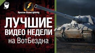 Лучшее Видео Недели на WoT Бездна - от Bloowlightning [World of Tanks](, 2014-10-23T11:10:37.000Z)
