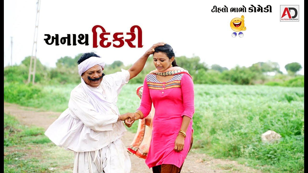 અનાથ દીકરી | Anath Dikri | Emotional Story & Comedy | Tihlo Bhabho & Raghalo | New Comedy