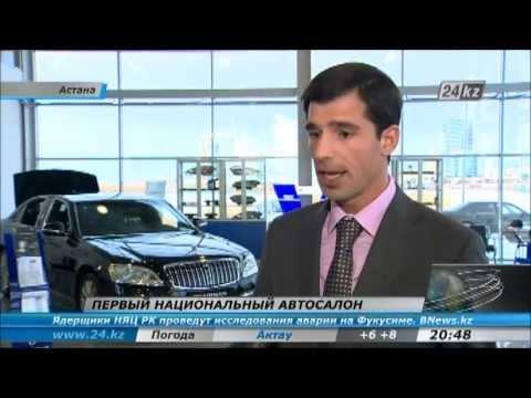 Новости: Первый национальный автосалон в Астане.