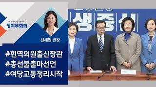 [정치부회의] 총선 채비 본격 시동…박영선·진영·김현미·유은혜 불출마