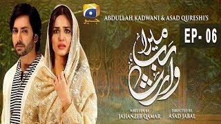Mera Rab Waris - Episode 06 | HAR PAL GEO