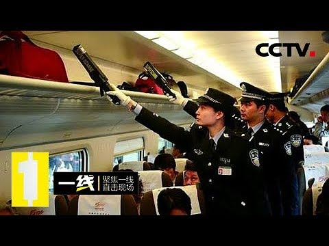 《一线》空间之战:猎�  纵贯千里的铁道线岂容毒贩猖獗 20180626 | CCTV社会与法