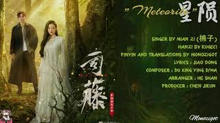 OST. Rattan (2021) || Meteorite (星陨) By Mian Zi (棉子) || Video Lyrics Translations