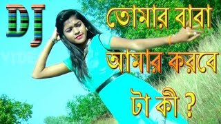 Tomar Baba Amar Karbe Ta Ki Extra Bass Purulia Dj Mix ¦ Latest Dj Remix | DJ Holly Bolly
