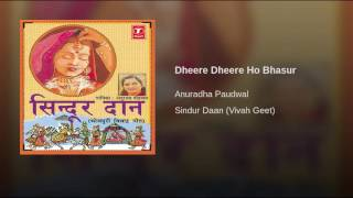 Hamra Madwa me aiha bhasur Dheere Dheere