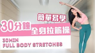 30Mins Full body stretches with Coffee Lam