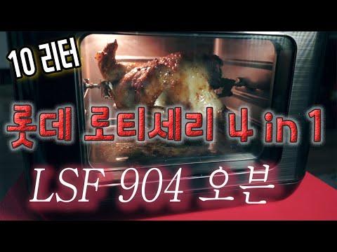 롯데이라이프 LSF 904 에어프라이어 오븐을 사용해봤어요