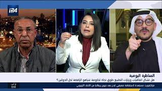المناظرة اليومية: وقف بث الحلقة بعد مشادة كلامية ساخنة بين ضيف فلسطيني وعضو في وفد خليجي لإسرائيل
