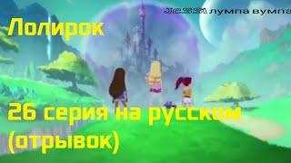 ЛОЛИРОК 2 СЕЗОН 26 СЕРИЯ НА РУССКОМ ЯЗЫКЕ (часть 2)