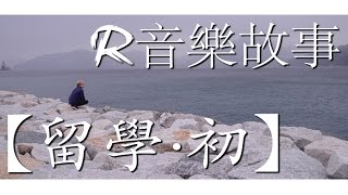"[R音樂故事] - 【留學.初】""晴天陰天雨天"" - @鄭中基"