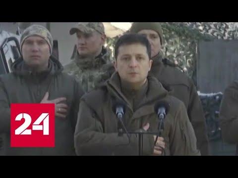 Идея Зеленского: реакция Москвы, Луганска и Донецка - Россия 24
