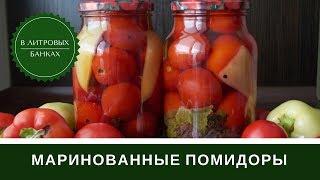 маринад для помидор с уксусом на 1 литровую банку
