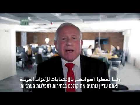 Originalidad israelí: Netanyahu busca votantes árabes y la Lista Conjunta busca votos judíos