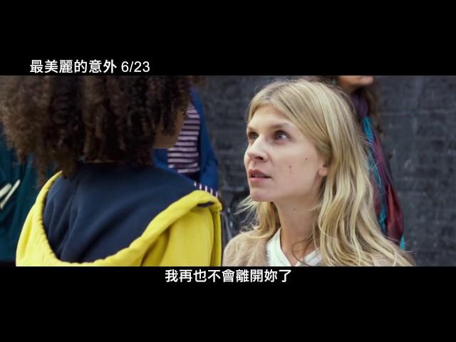 【最美麗的意外】Two is a Family 電影預告 6/23(五) 有妳真好