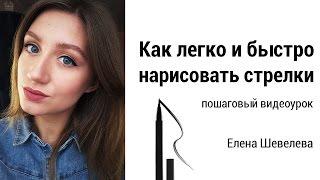 Как ЛЕГКО и быстро нарисовать идеальные стрелки (winged eyeliner makeup tutotial)(Инстаграм: http://instagram.com/shev_elena VK: http://vk.com/makeupbyelenasheveleva Сайт: http://elenasheveleva.ru Почта: elenashevelevaru@gmail.com ..., 2015-04-06T09:50:56.000Z)
