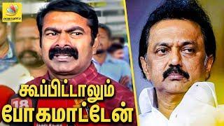 கலைஞர் நினைவேந்தலுக்கு கூப்பிட்டாலும் போகமாட்டேன் : Seeman Latest Speech | DMK