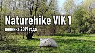 Naturehike Vik 1 new ultralight one person tent 2019