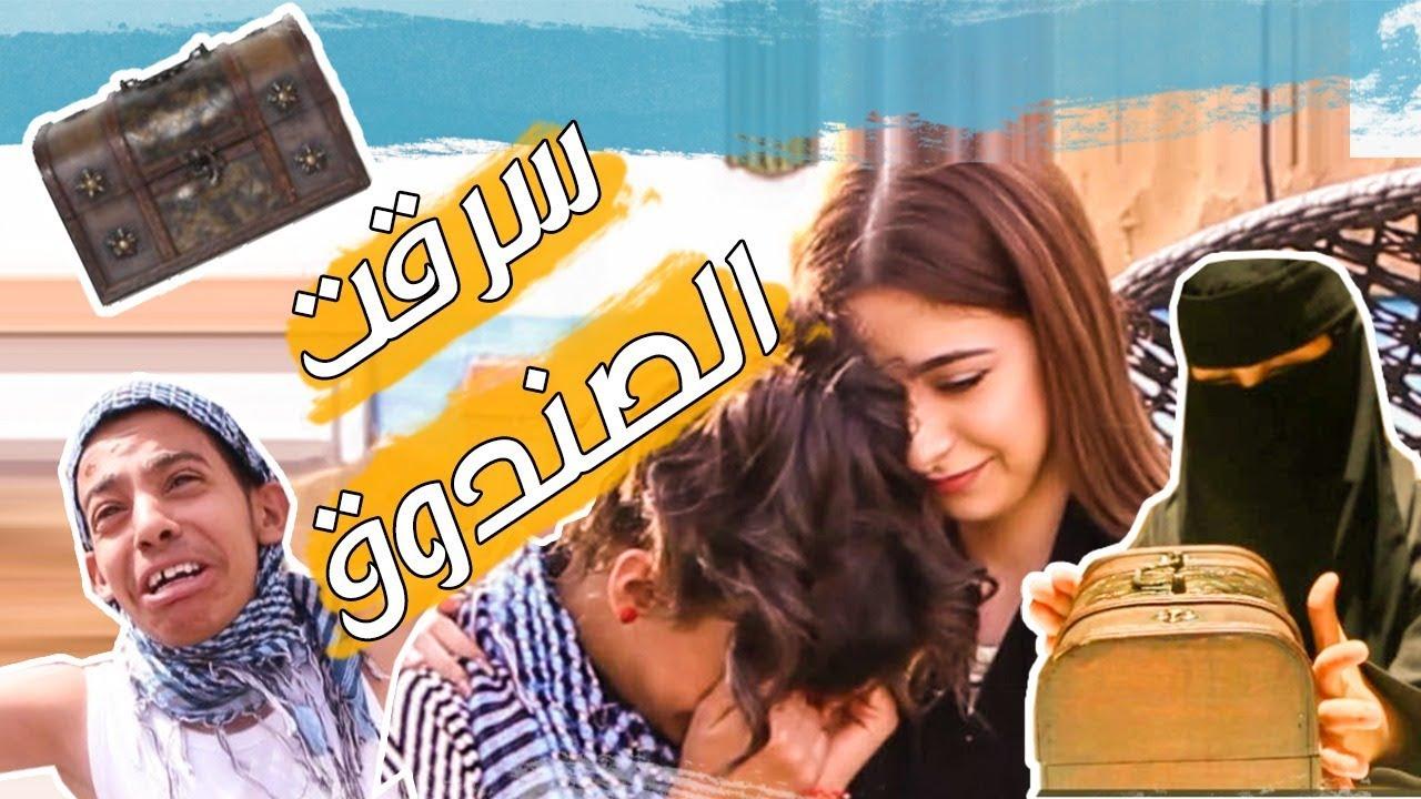 حلا سرقة الصندوق | يزن وأبوسن رجعو الصندوق !!