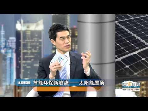 节能环保新趋势-太阳能屋顶 A New Energy Saving Trend- Solar Roof 安家纽约LivingInNY (4/13/2013)