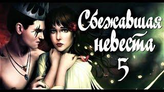 ❤Сериал симс 4: Как избежать секса.❤ ( 5 серия). 16+