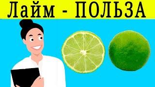 ЛАЙМ ВРЕД И ПОЛЬЗА | лайм для похудения, сушеный лайм польза, лайм с чаем,
