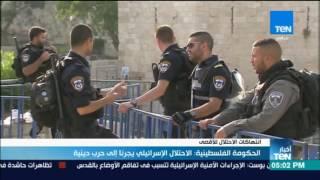 أخبار TeN - الحكومة الفلسطينية: الاحتلال الإسرائيلي يجرنا إلى حرب دينية