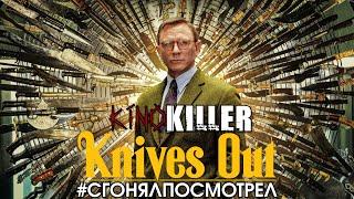 """Обзор фильма """"Достать Ножи"""" [#сгонялпосмотрел] - KinoKiller"""