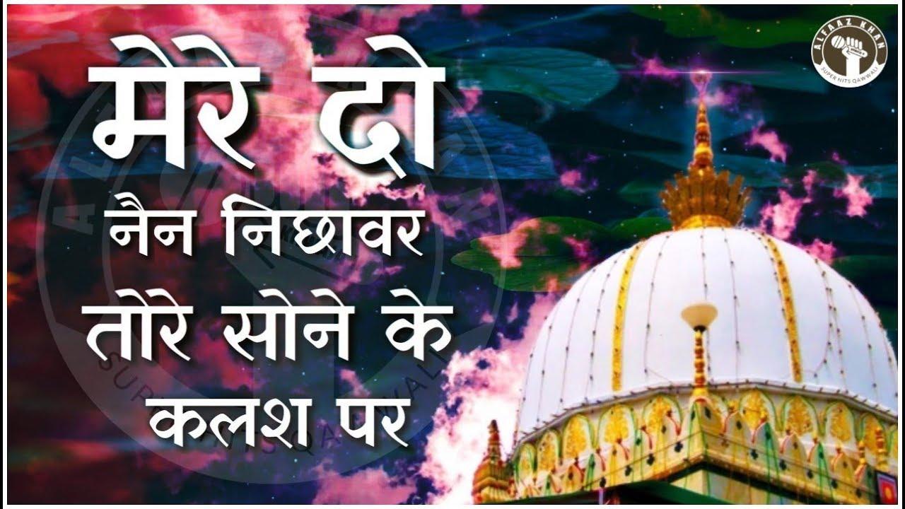Download Mere Do Nain Nichawar Tore Sone Ke Kalash Par | Best Qawwali 2019