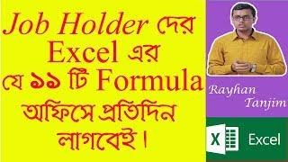 11 Most Important Excel Formula for Job Holders: MS Excel Tutorial Bangla