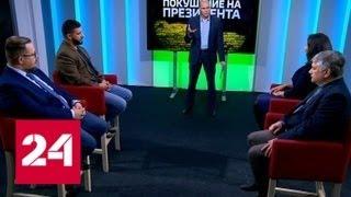 Покушение на президента: как могло изменить Украину убийство Януковича - Россия 24